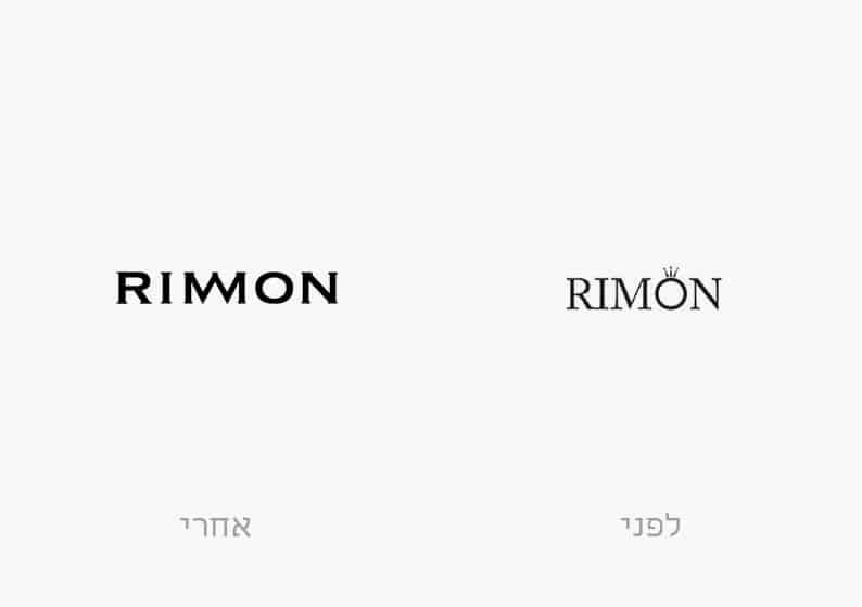 שידרוג של לוגו ״רימון״ תכשיטי יוקרה, לפני ואחרי