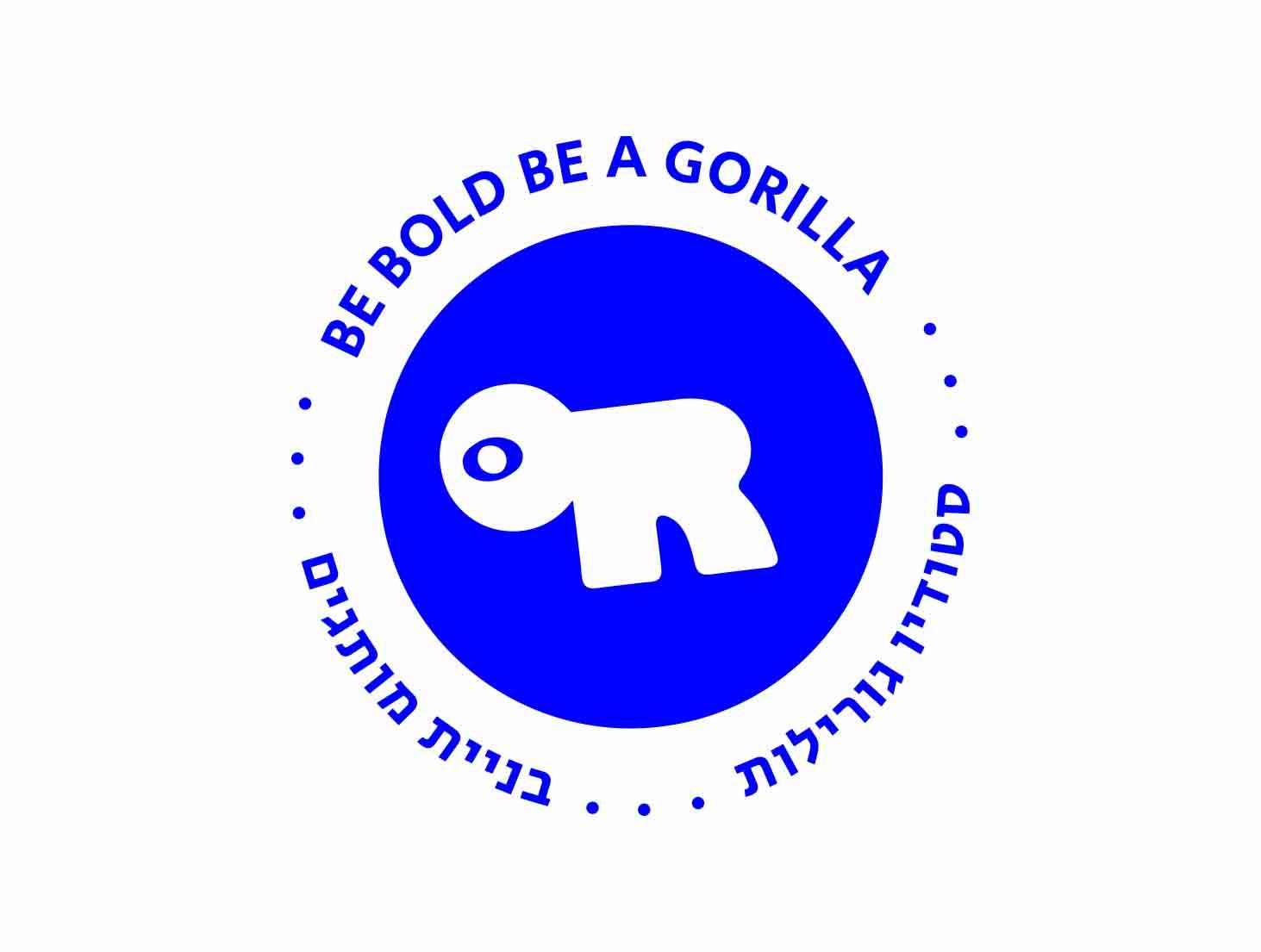 תמונה של לוגו אייקון של סטודיו גורילות