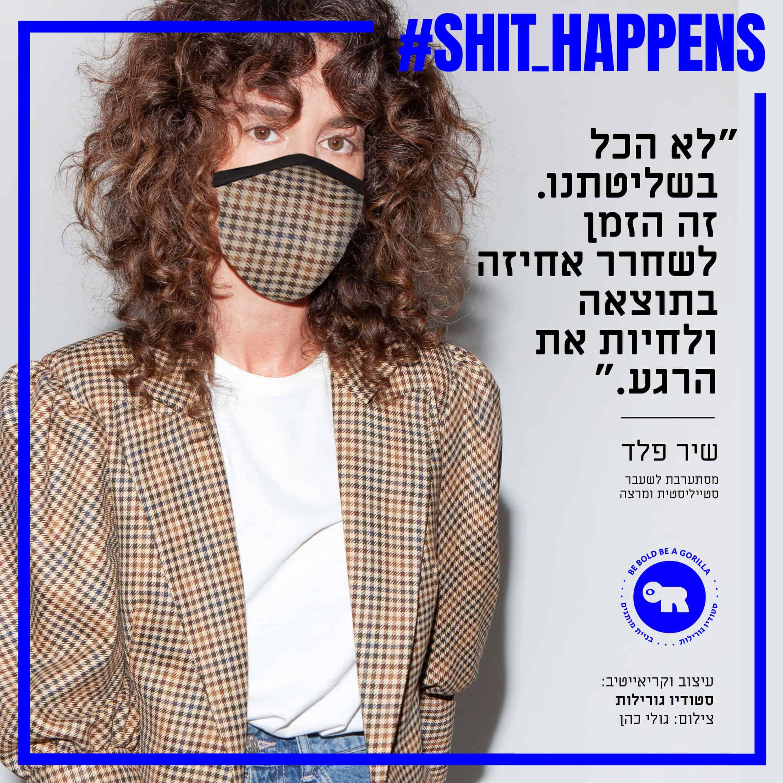 תמונה של שיר פלד מתוך הקמפיין ״שיט הפנדס״
