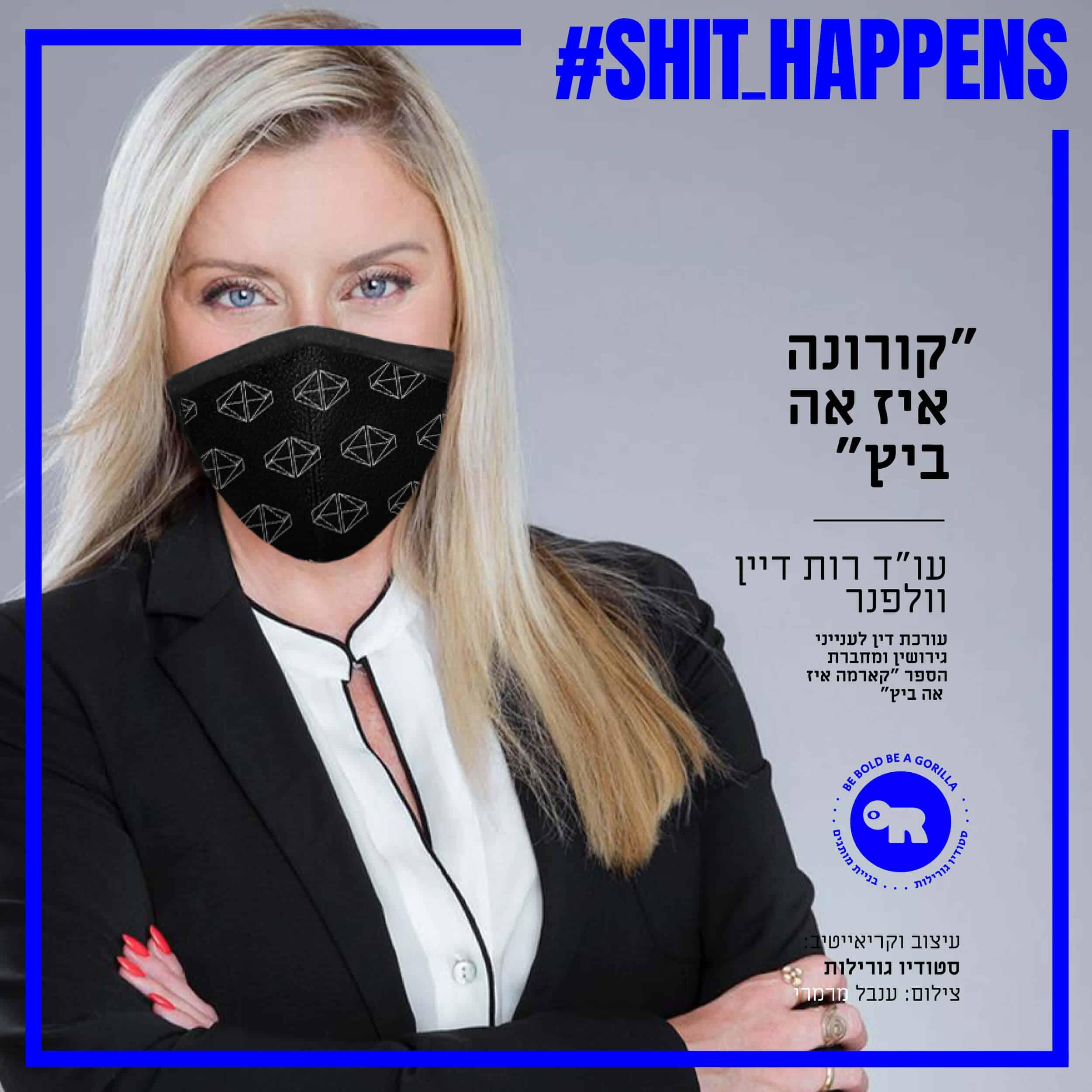 תמונה של עורכת דין רות דיין וולפנר מתוך קמפיין ״שיט הפנדס״