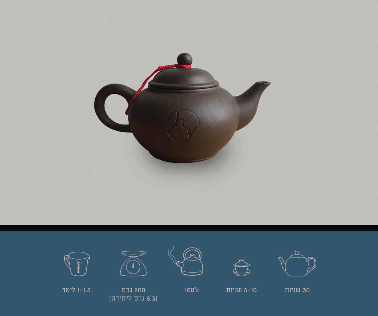 HO YUM TEA